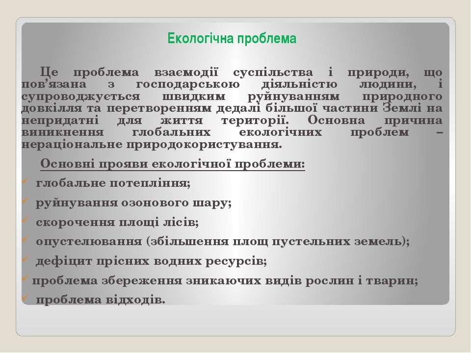 Екологічна проблема Це проблема взаємодії суспільства і природи, що пов'язана...