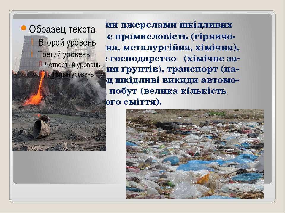 Основними джерелами шкідливих викидів є промисловість (гірничо- видобувна, ме...