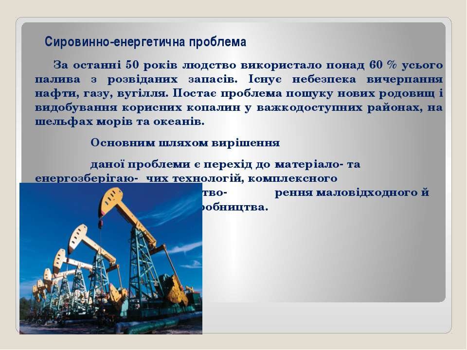 Сировинно-енергетична проблема За останні 50 років людство використало понад ...
