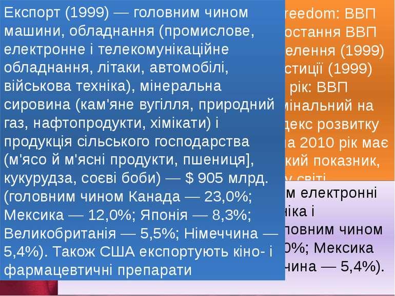 За даними Index of Economic Freedom: ВВП (1999) — $ 8500 млрд. Темп зростання...