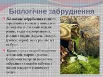 Біологічне забруднення Біологічне забруднення водного середовища полягає у по...