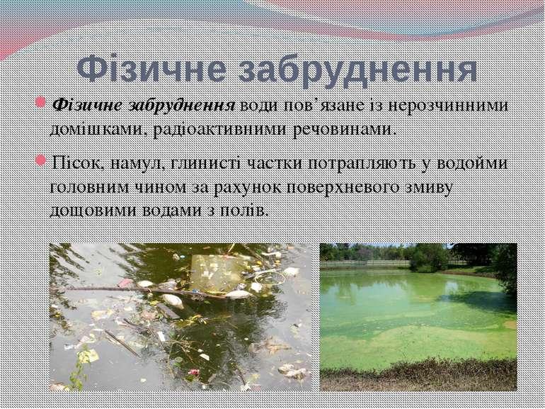 Фізичне забруднення Фізичне забруднення води пов'язане із нерозчинними домішк...