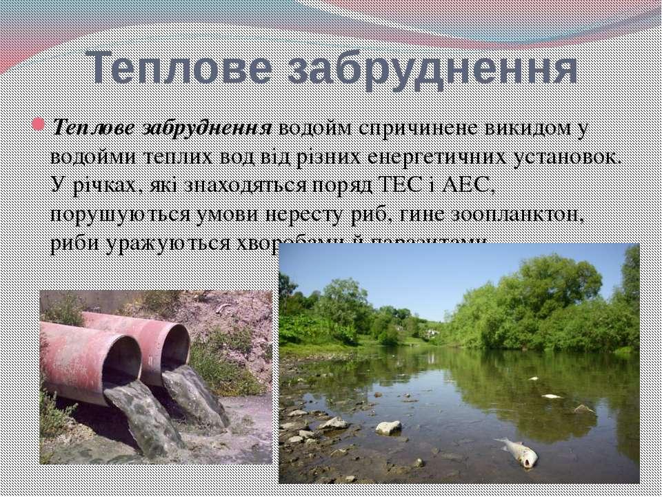 Теплове забруднення Теплове забруднення водойм спричинене викидом у водойми т...