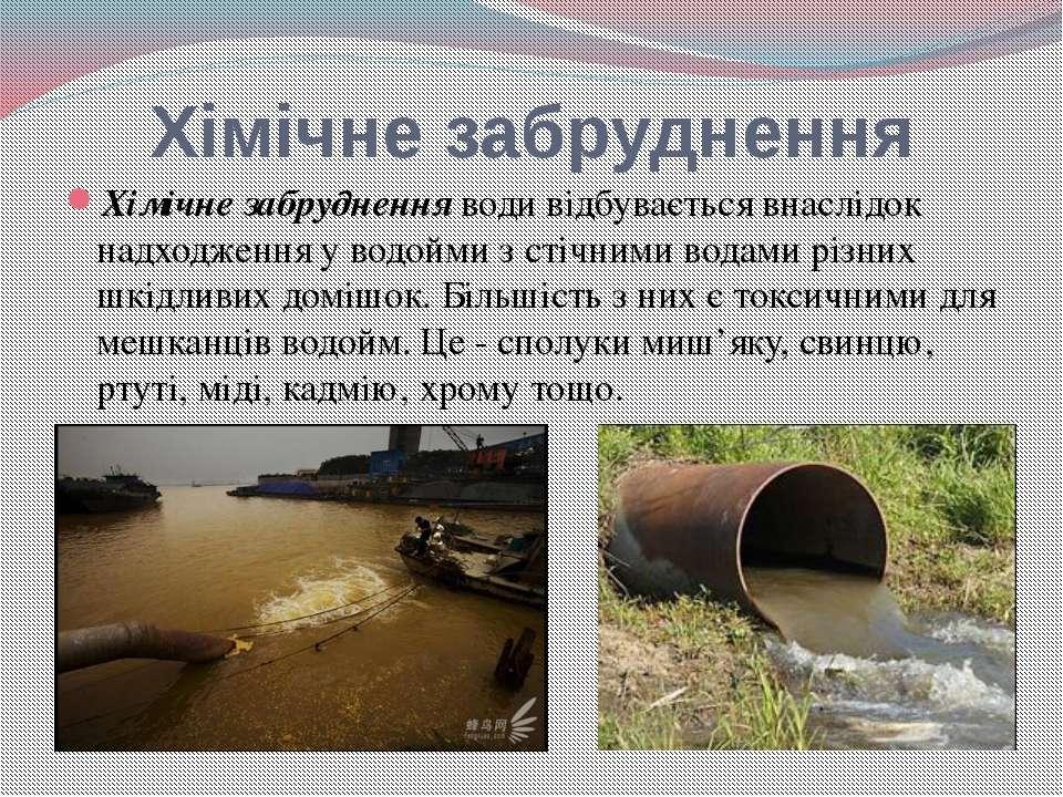 Хімічне забруднення Хімічне забруднення води відбувається внаслідок надходжен...