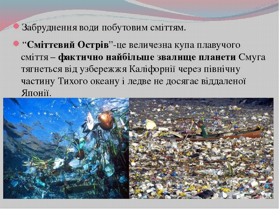 """Забруднення води побутовим сміттям. """"Сміттєвий Острів""""-це величезна купа плав..."""