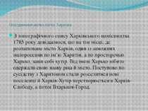 Походження назва міста Харкова З топографічного опису Харківського намісництв...
