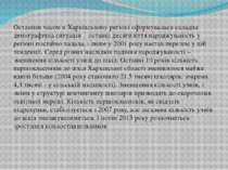 Останнім часом в Харківському регіоні сформувалася складна демографічна ситуа...