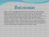 Висновки Харків – одне із найпрекрасніших місць на землі. Зрозуміло, що кожна...