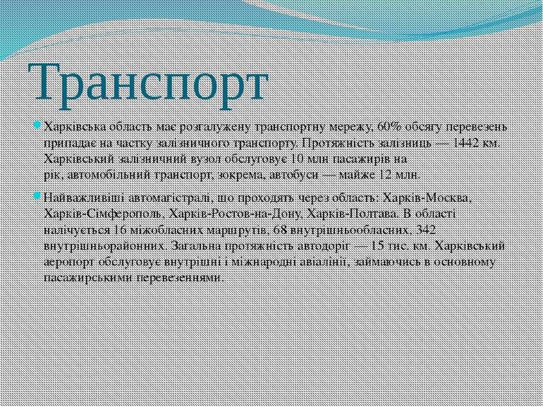 Транспорт Харківська область має розгалужену транспортну мережу, 60% обсягу п...