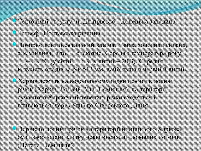 Тектонічні структури: Дніпрвсько –Донецька западина. Рельєф : Полтавська рівн...