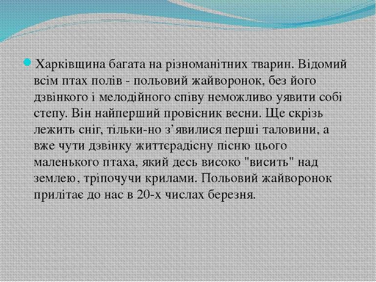 Харківщина багата на різноманітних тварин. Відомий всім птах полів - польовий...