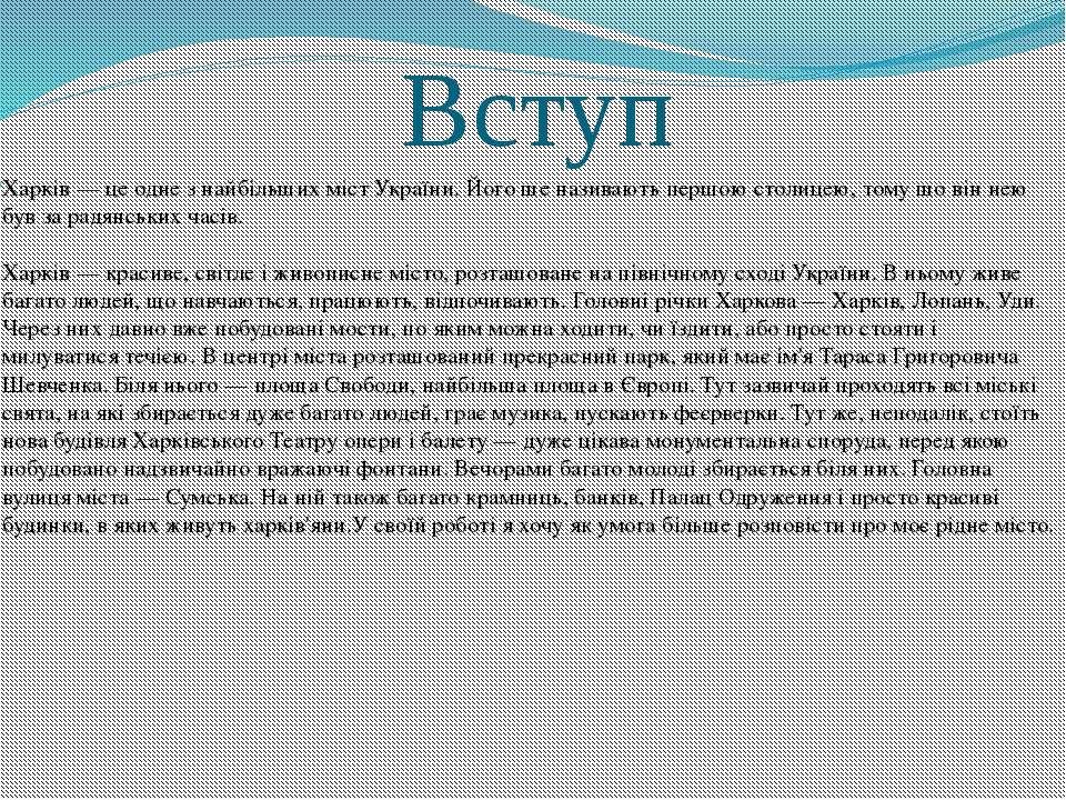 Вступ Харків — це одне з найбільших міст України. Його ще називають першою ст...