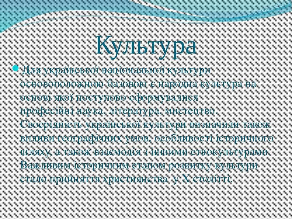 Культура Для української національної культури основоположною базовою є народ...