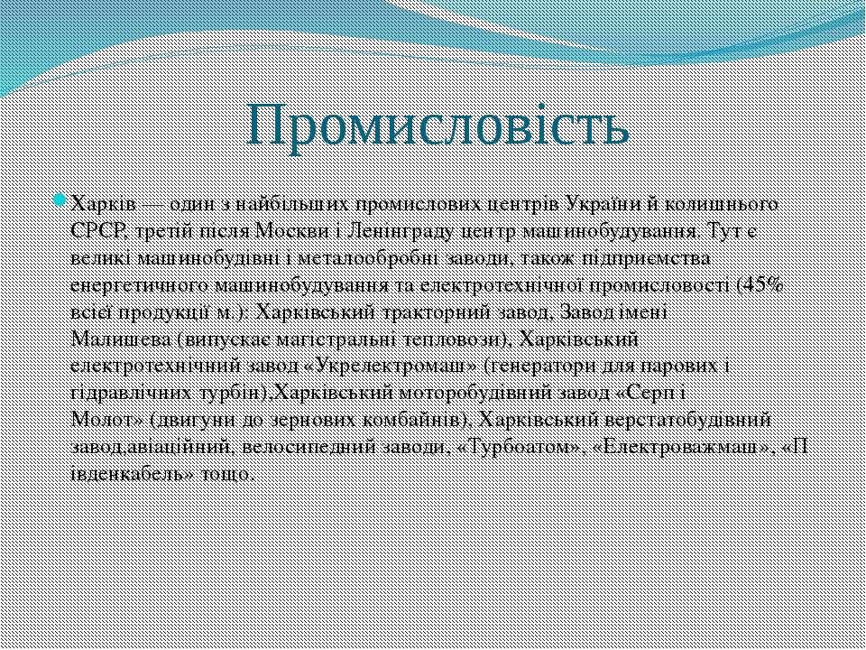 Промисловість Харків— один з найбільших промислових центрів України й колишн...