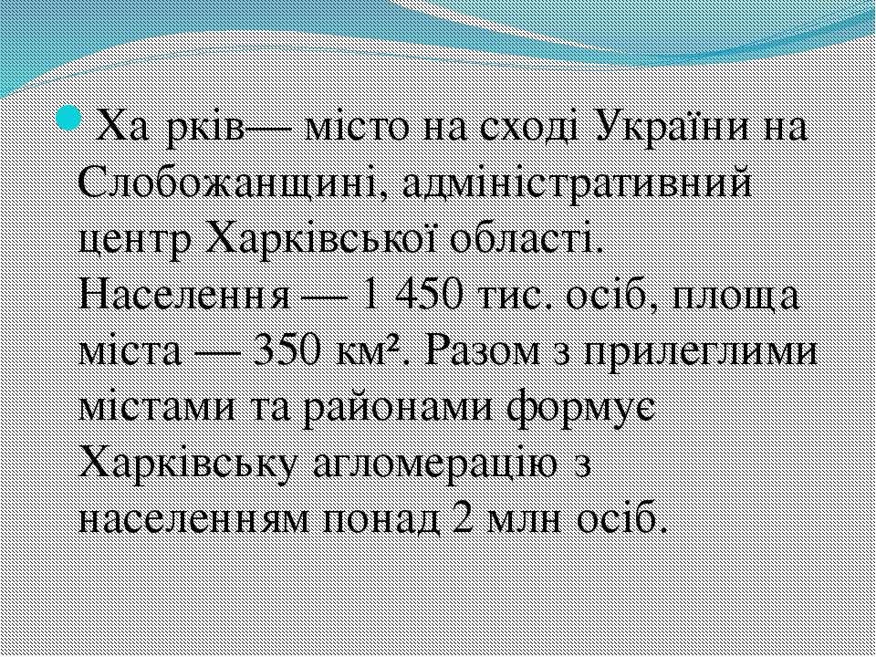 Ха рків— місто на сході України на Слобожанщині, адміністративний центр Харкі...