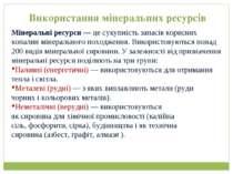 Використання мінеральних ресурсів Мінеральні ресурси— це сукупністьзапасів...