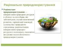 Раціональне природокористування Раціональне природокористування— використанн...