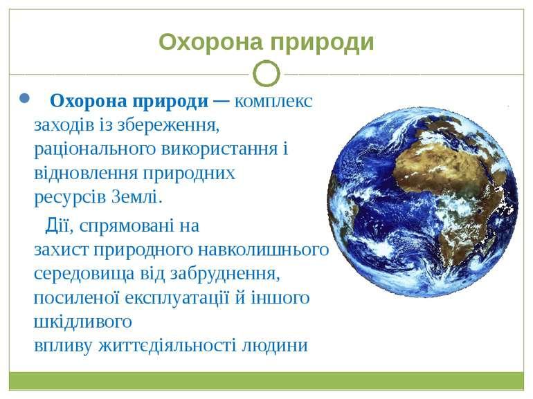 Охорона природи Охорона природи— комплекс заходів із збереження, раціонально...