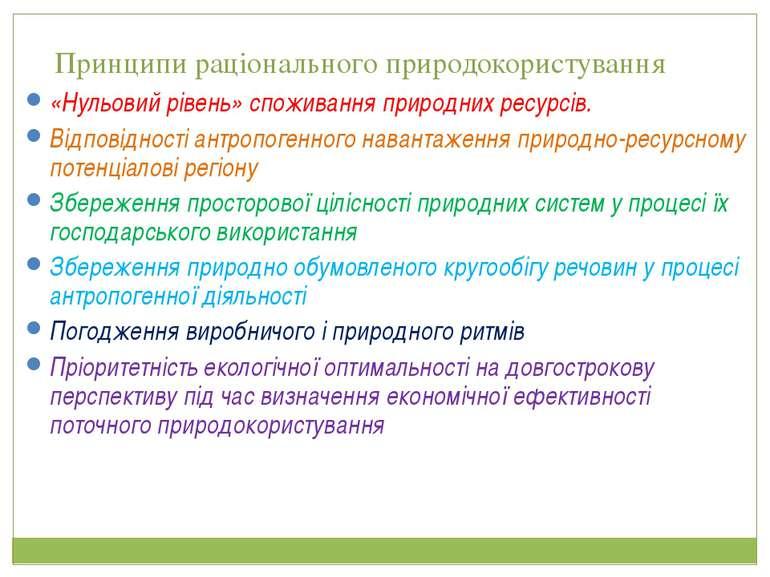 Принципи раціонального природокористування «Нульовий рівень» споживанняприро...
