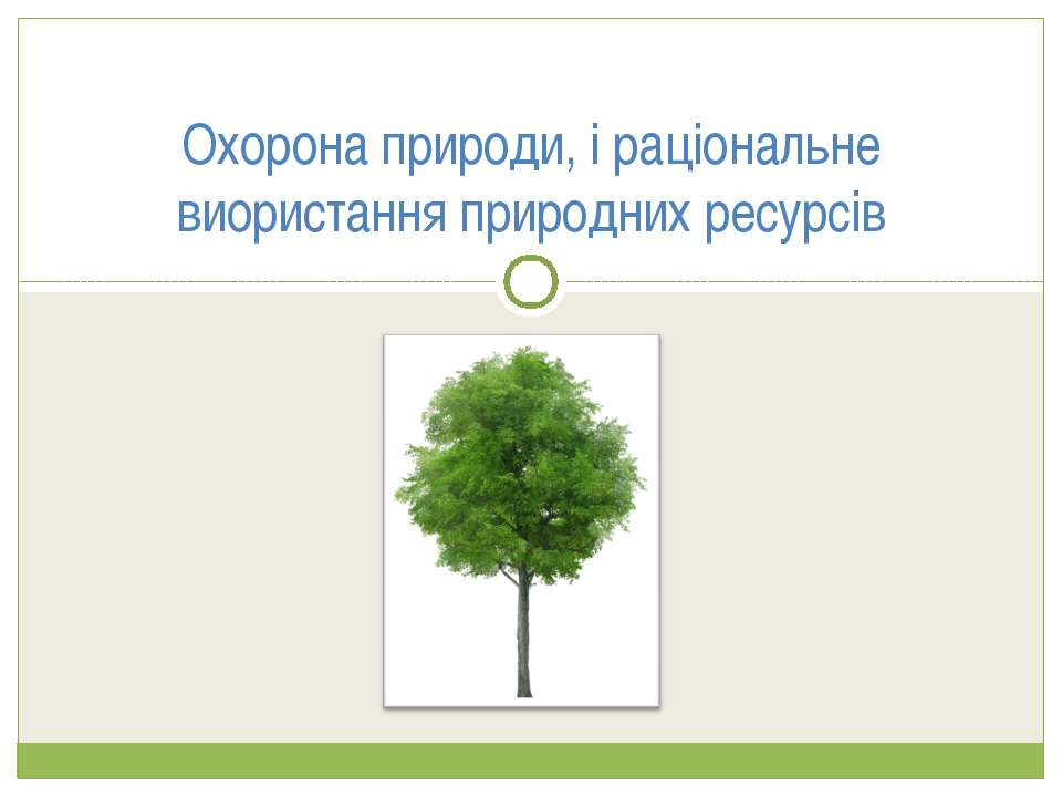Охорона природи, і раціональне виористання природних ресурсів