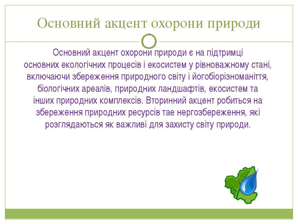 Основний акцент охорони природи Основний акцент охорони природи є на підтримц...