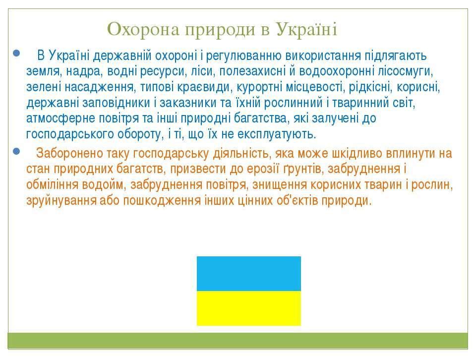 Охорона природи в Україні В Україні державній охороні і регулюванню використа...