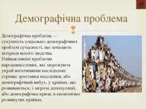 Частка населення економічно розвинутих регіонів неухильно знижується (33,1 % ...