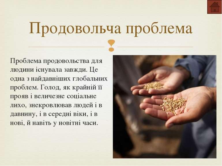 Продовольча проблема належить до категорії глобальних тому, що для її розв'яз...