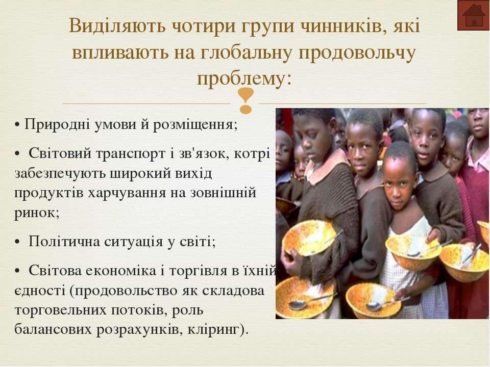 Середня норма харчування для однієї людини має становити 2300—2400 ккал на до...