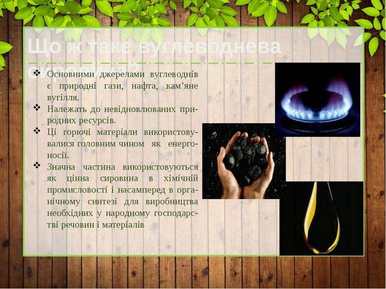 Що ж таке вуглеводнева сировина? Основними джерелами вуглеводнів є природні г...
