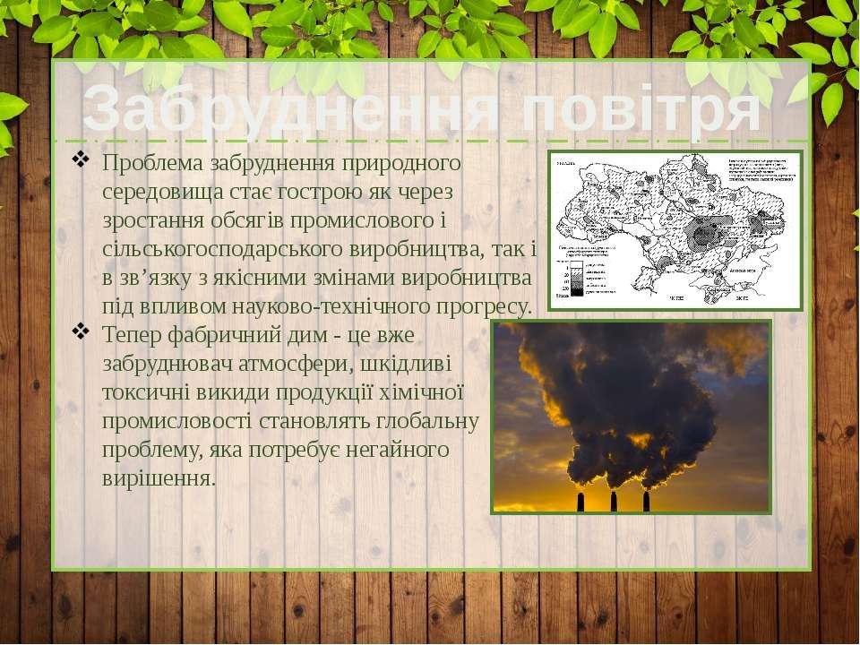 Забруднення повітря Проблема забруднення природного середовища стає гострою я...