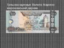 Грошова одиниця: Валюта Марокко: марокканський дирхам.