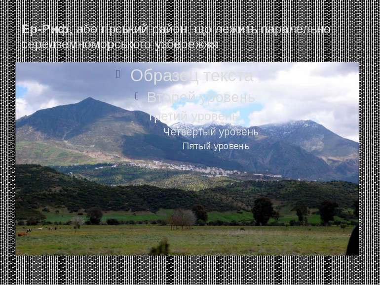 Ер-Риф, або гірський район, що лежить паралельно середземноморського узбережжя
