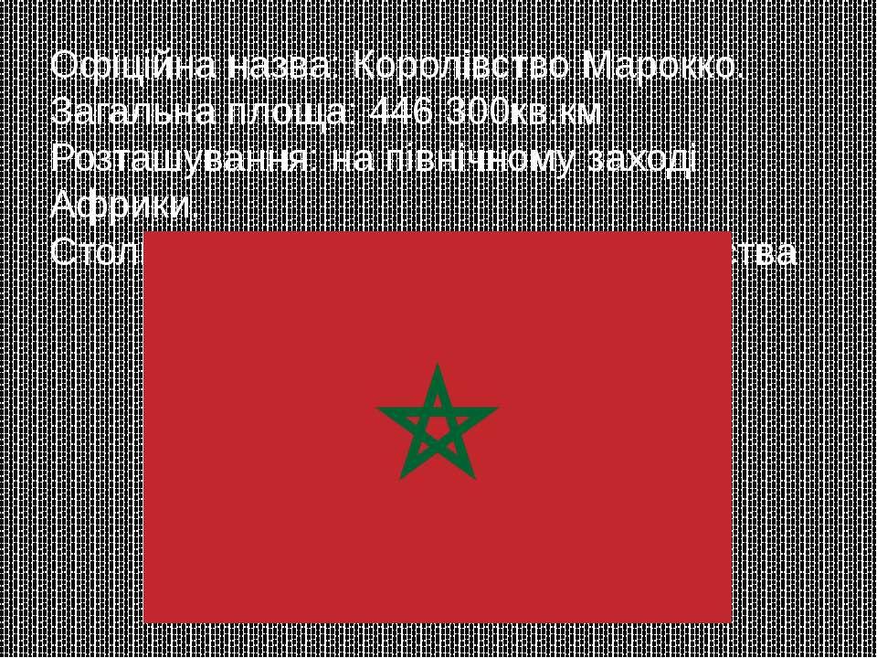 Офіційна назва: Королівство Марокко. Загальна площа: 446 300кв.км Розташуванн...