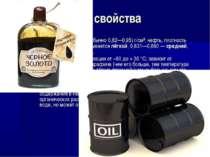 Физические свойства Плотность0,65—1,05 (обычно 0,82—0,95) г/см³; нефть, плот...