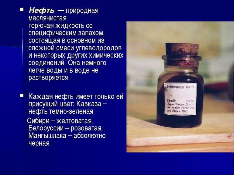 Нефть— природная маслянистая горючаяжидкостьсо специфическимзапахом, сос...