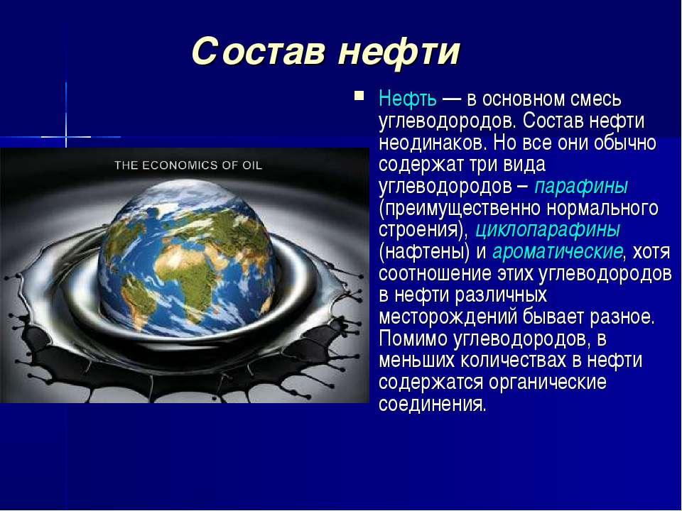Нефть — в основном смесь углеводородов. Состав нефти неодинаков. Но все они о...