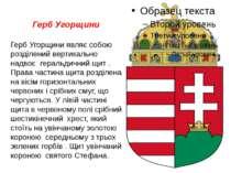Герб Угорщини Герб Угорщиниявляє собою розділений вертикально надвоє гераль...