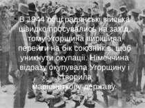 В 1944 році радянські війська швидко просувались на захід, тому Угорщина вирі...