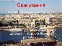 Скасування Під час радянської окупації доля королівства була вирішена. Монарх...