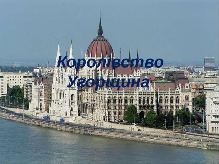 Королівство Угорщина