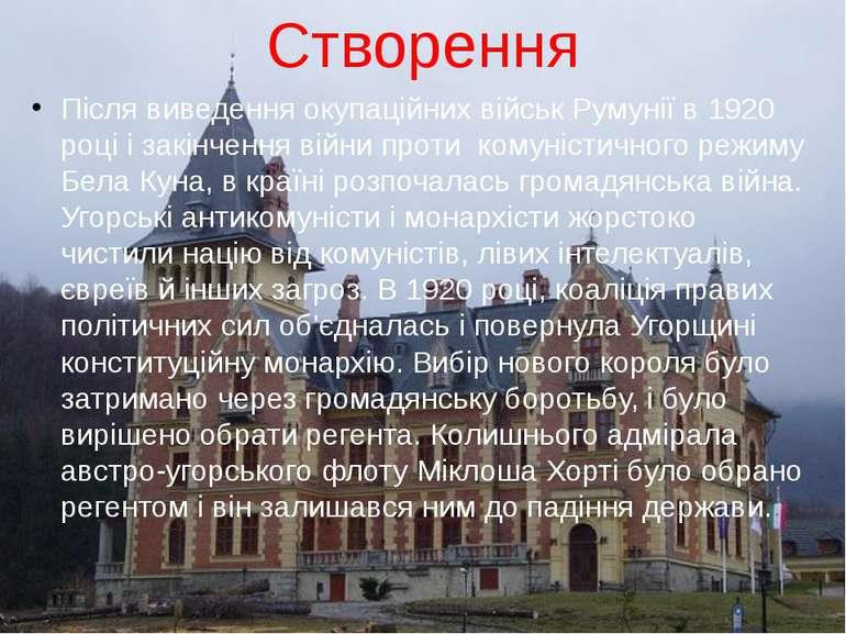 Створення Після виведення окупаційних військ Румунії в 1920 році і закінчення...