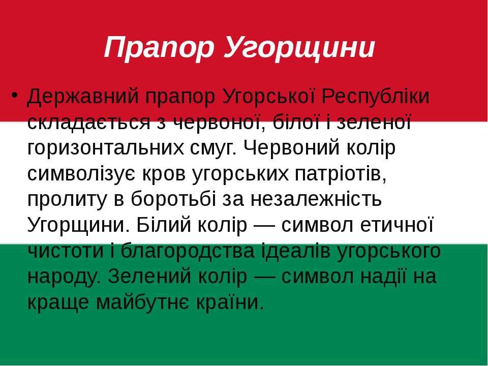 Прапор Угорщини Державний прапор Угорської Республіки складається з червоної,...