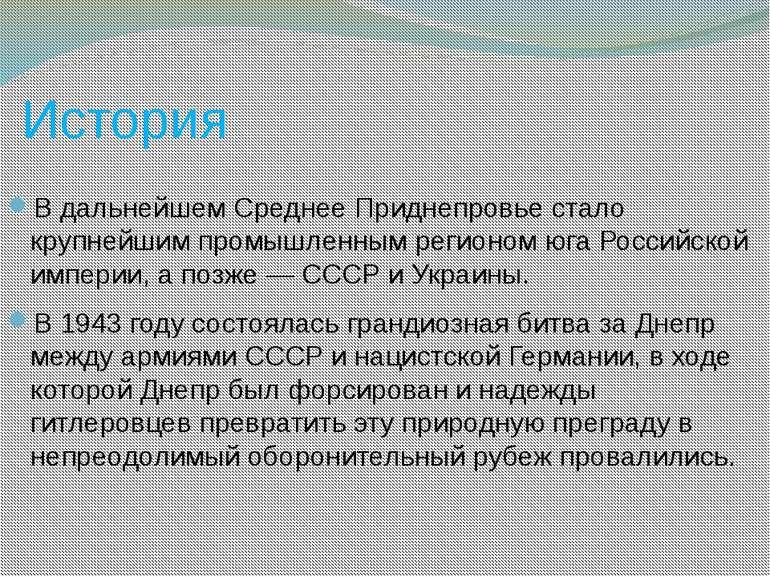 История В дальнейшем Среднее Приднепровье стало крупнейшим промышленным регио...