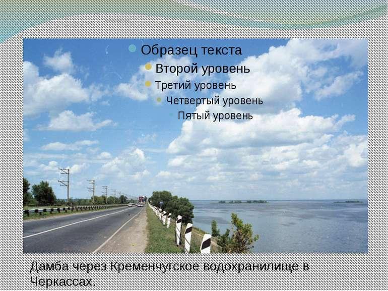 Дамба через Кременчугское водохранилище в Черкассах.