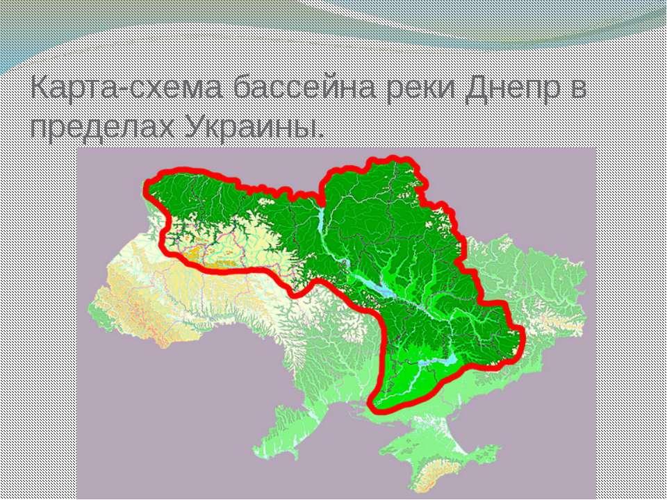Карта-схема бассейна реки Днепр в пределах Украины.