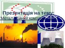 """Презентація на тему: """"Металургійний комплекс світу"""" Підготувала Молокова Ірина"""