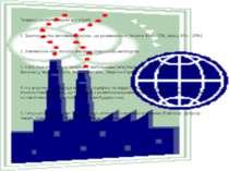 Тенденції розвитку чорної металургії:  1. Зростає частка виплавки в країнах,...