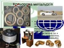 Кольорова металургія Кольорові метали посідають особливе місце. Нові й новітн...