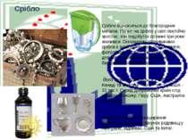 Срібло Срібло відноситься до благородних металів. Попит на срібло у світі пос...
